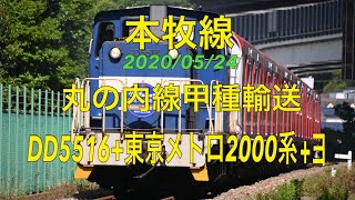 2020/05/24 本牧線 丸の内線甲種 東京メトロ2000系