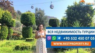 Недвижимость в Турции. Купить квартиру в центре Алании, Турция 2018 || RestProperty