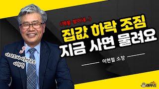 집값 하락 대비하세요/이현철 아파트싸이클연구소장(7월2…