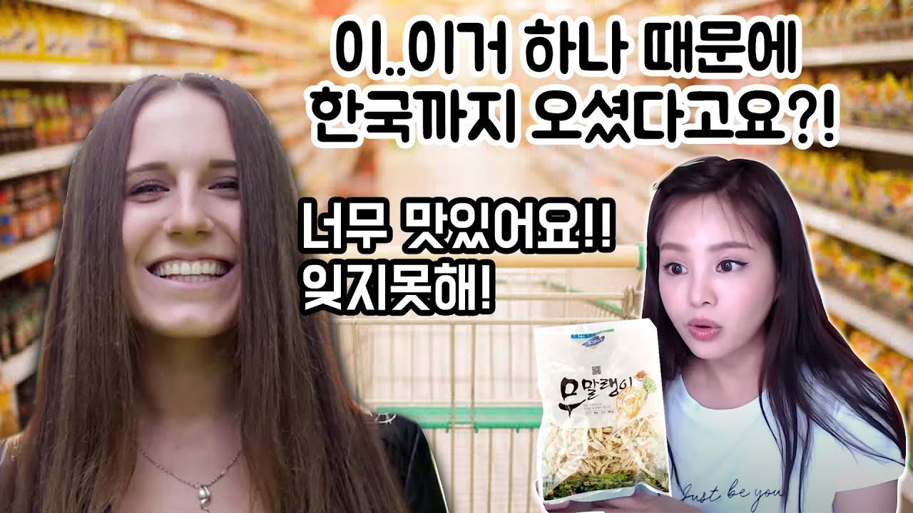 한국의 맛을 잊지 못해 다시 돌아온 미국 여자... 그녀가 무말랭이를 먹는 법😦