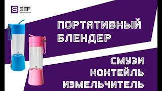 Обзор Мини блендер - Power bank Juicer Cup. Шейкер для коктейлей - SEF5.com.ua