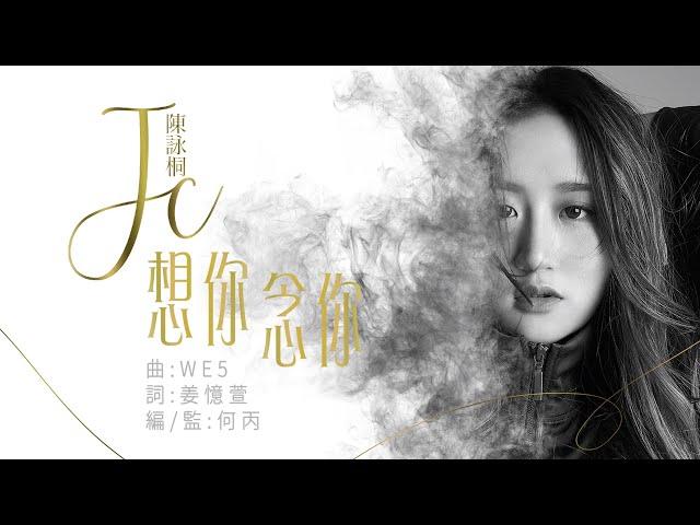JC 陳詠桐 - 想你念你 Official Lyric MV