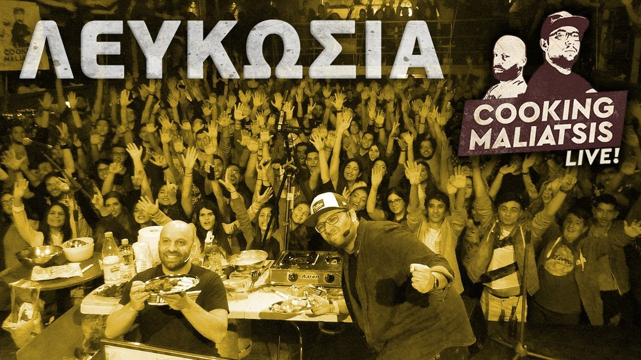Cooking Maliatsis Live @ Λευκωσία - Αφέλια με κολοκάσι
