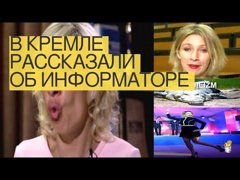 ВКремле рассказали об«информаторе США»