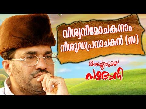 Abdussamad Samadani Islamic Speech   Viswavimochakanam vishudha pravachakan
