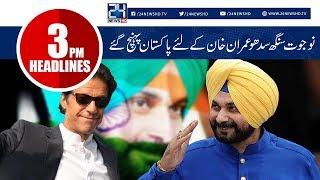 Navjot Singh Sidhu Arrives In Pakistan | News Headlines | 3:00 PM | 17 August 2018 | 24 News Hd