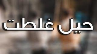 انساني روح وانسه العشق - اغاني عراقية 2019 | نسخه بطيئة