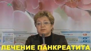 Лучшее лечение панкреатита и простатита - отзыв врача. Прием ведем в Киеве.