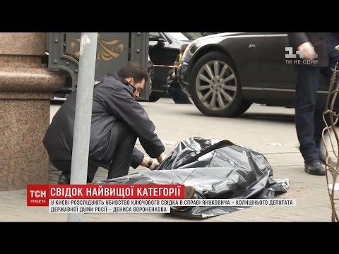 Екс-депутат РФ та свідок-зрадник: що відомо про вбивство Дениса Вороненкова