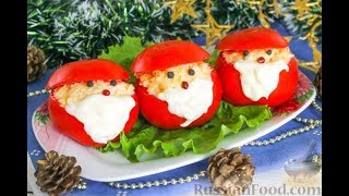 Новогодняя закуска из помидоров 'Дед Мороз'