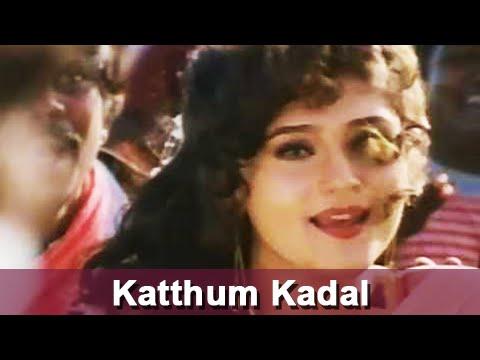 Katthum Kadal | Ilaiyaraja | Mano, S. Janaki Hits | Kattumarakaran | Tamil Classic Song