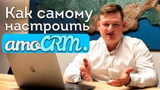 как начать работать в amoCRM?  Настройка amoCRM с нуля
