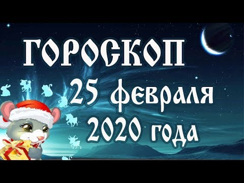 Гороскоп на сегодня 25 февраля 2020 года 🌛 Астрологический прогноз каждому знаку зодиака