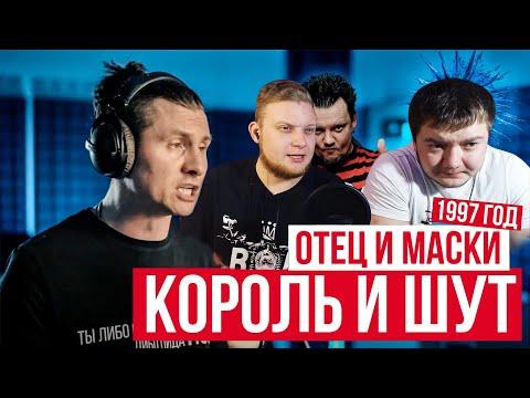 Реакция на Радио Тапок | Король и Шут - Отец и Маски/1997 год (Cover by RADIO TAPOK / Кавер)