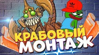 КРАБОВЫЙ МОНТАЖ - ДОТА 2 (Приколы и мемы)