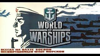 World of Warships - Crazy Ivan