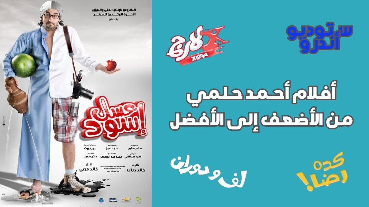 افضل افلام احمد حلمي