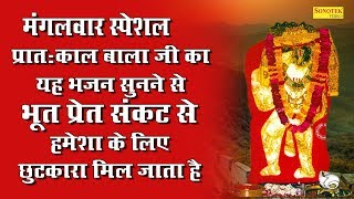 bala-ji-bhajan-mantra