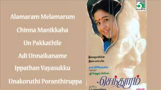 Ilayaraja Songs  Senthuram Audio Jukebox Full Songs