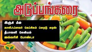 ஜவ்வரிசி போண்டா | தீபாவளி லேகியம் | காலிஃப்ளவர் மசாலா ப்ரைடு | இஞ்சி மீன் | Adupangarai | Jaya Tv