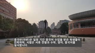중국 상해조기유학 신화중학교 소개