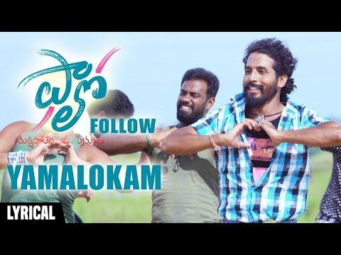 Yamalokam Lyrical Video Song 4K | Follow Telugu Movie Songs | Rishi, Priyanka Sharma | Vijay Bhaskar