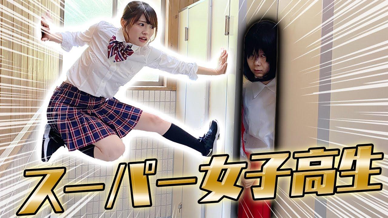 【パルクール】トイレの花子さんに連れ去られる!?ピンチのスーパー女子高生の行動が凄すぎた!!!