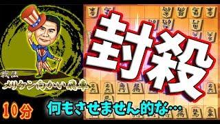 離れ駒は仕掛けのチャンス!【メリケン向かい飛車 vs 居飛車】 thumbnail