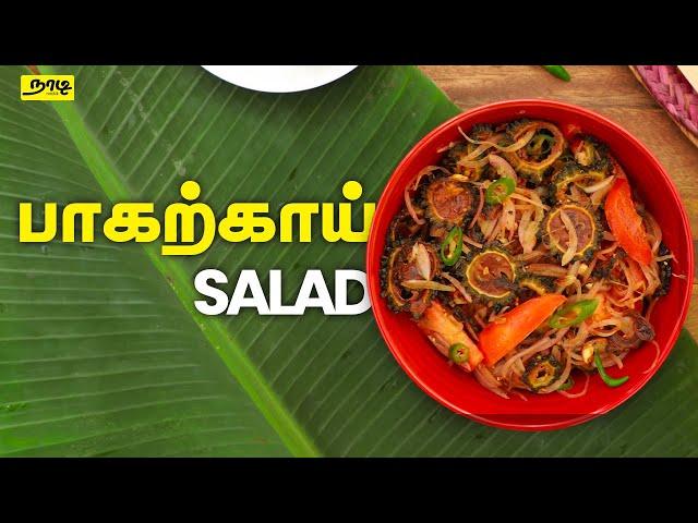பாகற்காய் Salad