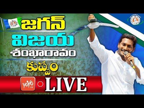 YS Jagan LIVE | YSRCP Public Meeting Kuppam LIVE | YCP LIVE | YOYO TV LIVE