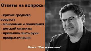Михаил Лабковский Кризис среднего возраста. Ответы на вопросы