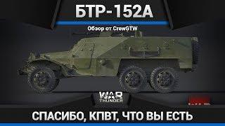 WHY SO SLOW? ОПЯТЬ КОСЯК? Обзор БТР-152А в War Thunder