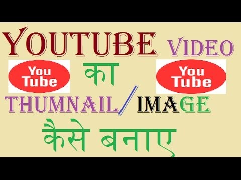 How To Make/create  Youtube Video Image/thumbnail Without Download Any Software