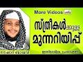 സ്ത്രീകൾക്കായുള്ള മുന്നറിയിപ്പ് ...  Islamic Speech In Malayalam | Noushad Baqavi New 2014 video