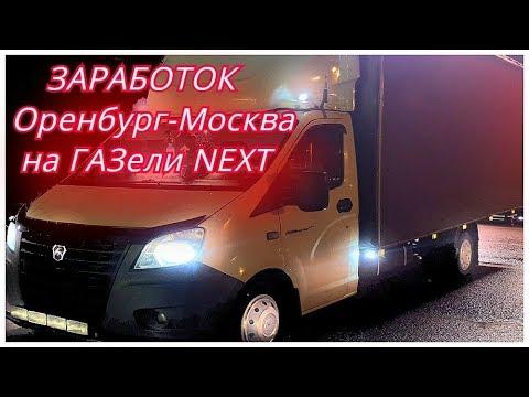 #ЗАРАБОТОК Оренбург-Москва на ГАЗели в месяц!