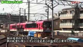 叡山電車第10回えいでんまつり