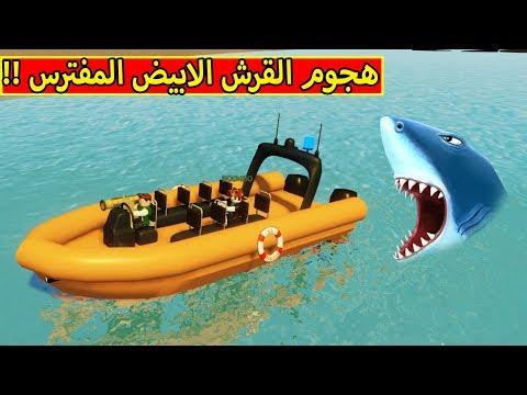 القرش الابيض الضخم هجم علينا فى لعبة roblox !! 😱🔥