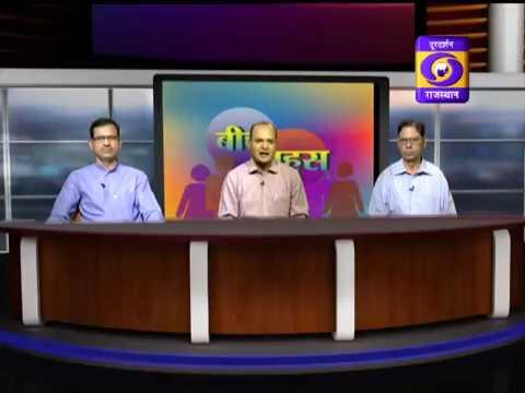 Beech Behas B. R. Ambedkar  DD RAJASTHAN