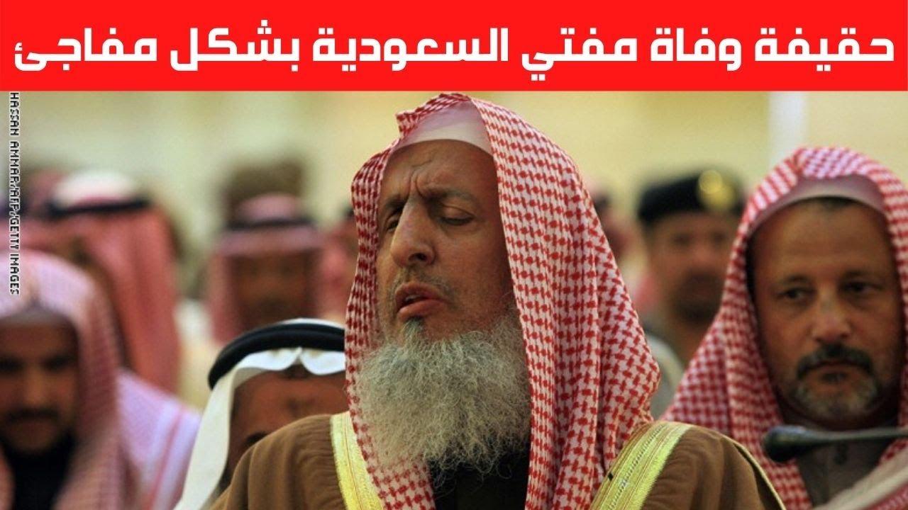 حقيقة وفاة مفتي السعودية عبد العزيز ال الشيخ بشكل مفاجئ Youtube