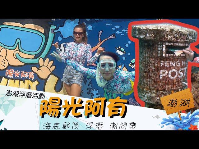 ⛵️澎湖 行程◾陽光阿有 海底郵筒 澎湖潛點 不會游泳也有教練帶著浮潛