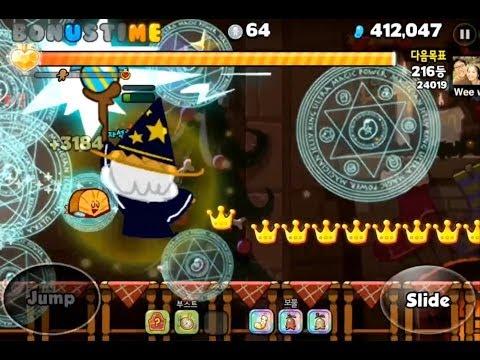 Cookie Run คุกกี้พ่อมด/Sorcerer/Wizard Cookie + พจนานุกรมเวทมนตร์/Book of Wizdom/Grimoire, 쿠키런