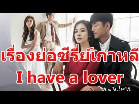 เรื่องย่อซีรีย์เกาหลี2016 - I have a lover