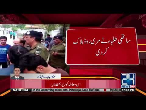 Rawalpindi Murree road blocked by student after student killing