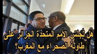 هل تُجلس الأمم المنحدة الجزائر على