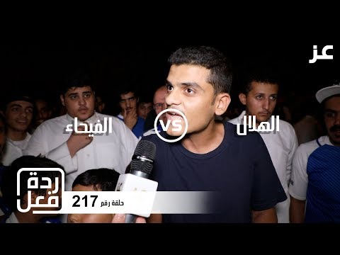 ردود فعل جماهير الهلال بعد التعادل مع الفيحاء 2019-2020