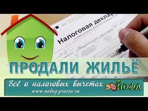 Как заполнить 3-НДФЛ при продаже квартиры: образец заполнения декларации