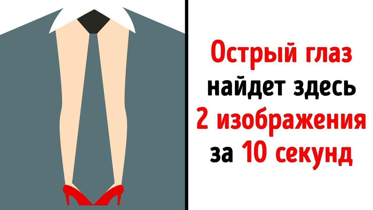 10 Хитрых Загадок Для Разминки Мозгов