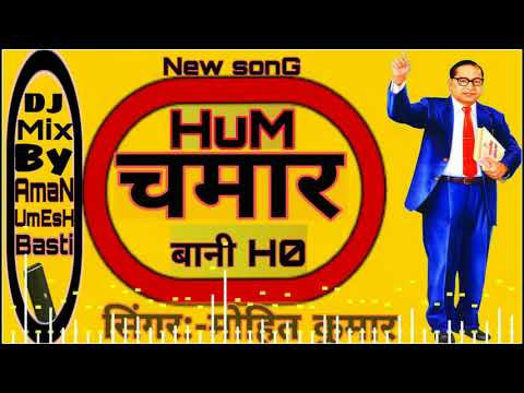 HuM Chamar Bani Ho New Jai Bheem Song Dj Hard Bass Fadu Mix By Aman Umesh Hi-tech Production Basti