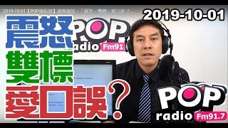 Baixar 2019-10-01【POP撞新聞】黃暐瀚談:「震怒、雙標、愛口誤 ?」