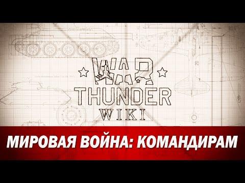 War Thunder Wiki   Мировая война: командирам